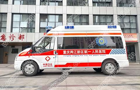 重庆市两江新区第 一人民医院救护车