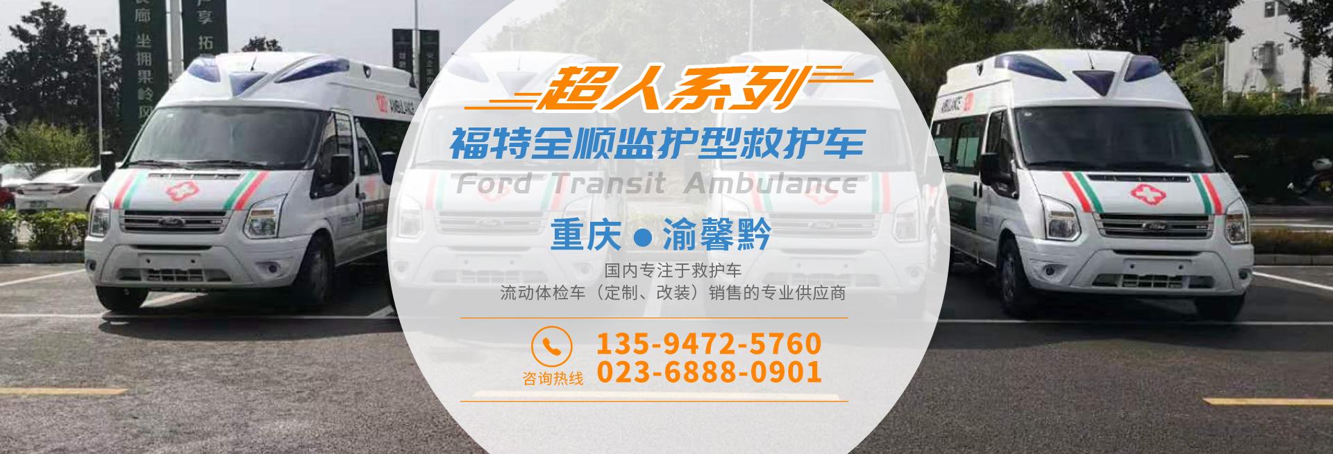 重庆救护车厂家