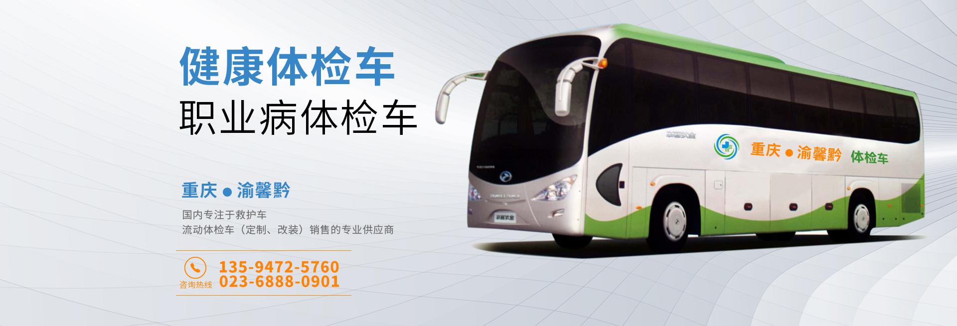 重庆救护车